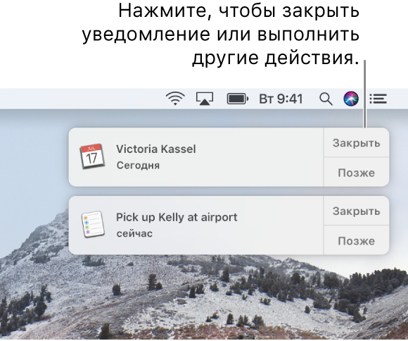 Уведомления программ «Календарь» и «Напоминания» отображаются в правом верхнем углу экрана.