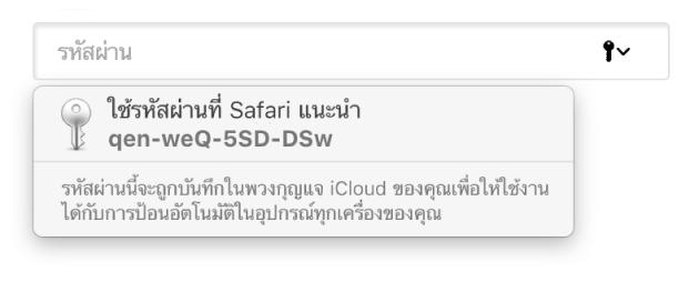 รหัสผ่านที่แนะนำจาก Safari ที่กล่าวว่าระบบจะบันทึกรหัสผ่านในพวงกุญแจ iCloud ของผู้ใช้และใช้งานได้กับการป้อนอัตโนมัตในอุปกรณ์ของผู้ใช้