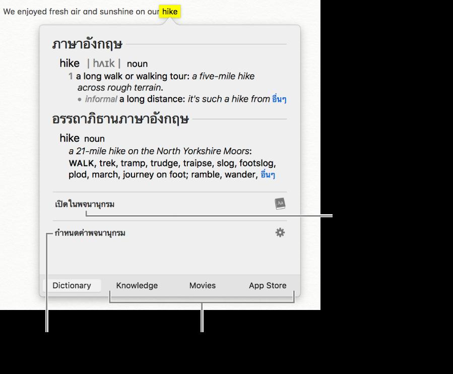 หน้าต่างค้นดูที่แสดงคำจำกัดความของพจนานุกรมและอรรถาภิธานสำหรับคำ