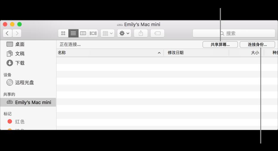 """""""访达""""边栏中选择了 Mac 的""""共享""""部分。"""