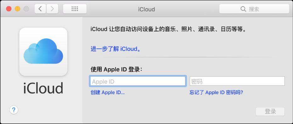 iCloud 偏好设置,可供输入 Apple ID 名称和密码。