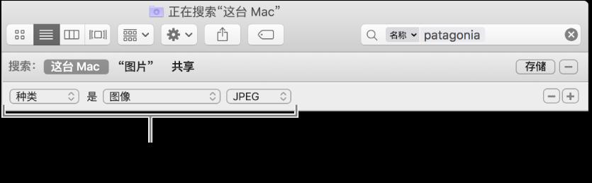 """""""访达""""窗口,包含指定搜索条件的栏。"""