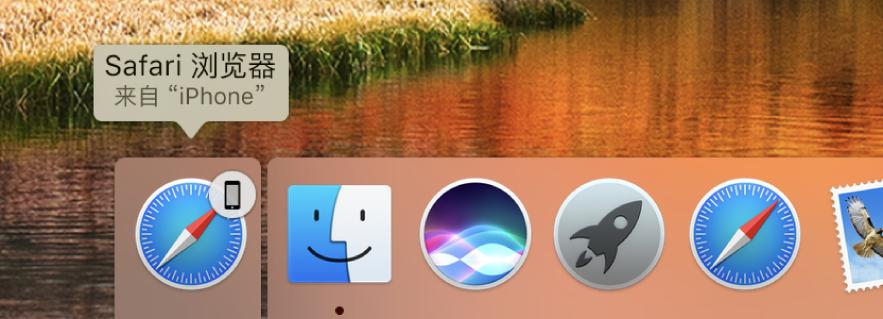 "iPhone 应用的""接力""图标位于程序坞左侧。"