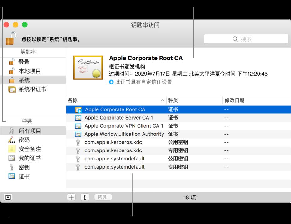 """""""钥匙串访问""""窗口的主要区域:种类列表、钥匙串项列表和钥匙串项描述。"""