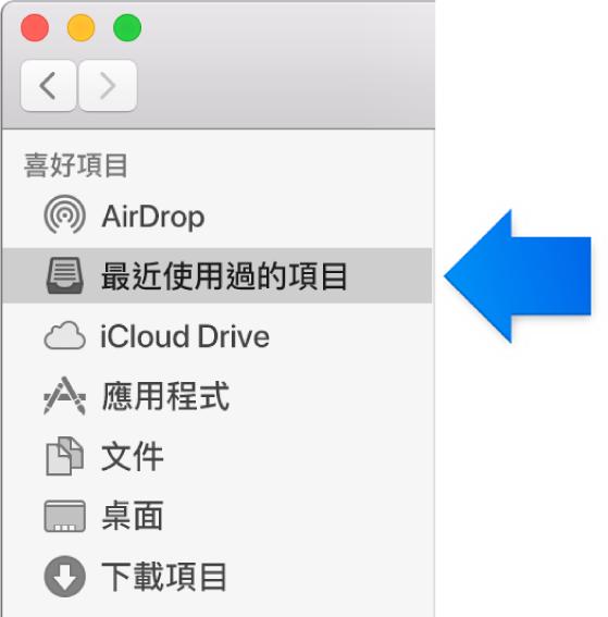 藍色箭頭指向「最近使用過的項目」檔案夾。