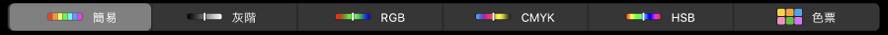 顯示色彩模式的 Touch Bar,從左至右依序為「簡易」、「灰階」、RGB、CMYK 和 HSB。最右側為「色票」按鈕。
