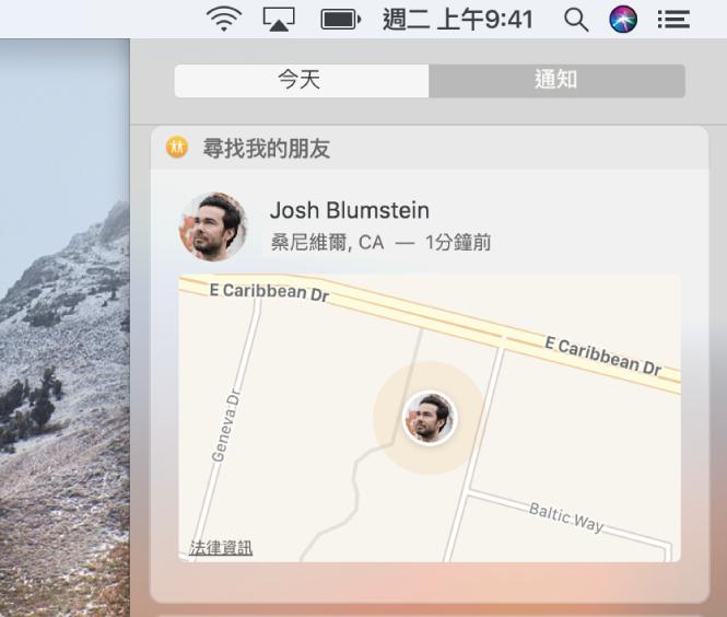 「通知中心」裡「今天」顯示方式中的「尋找我的朋友」小工具顯示朋友在地圖上的位置。