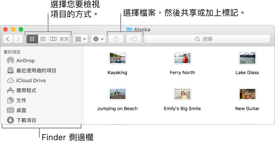 Finder 視窗的範例。