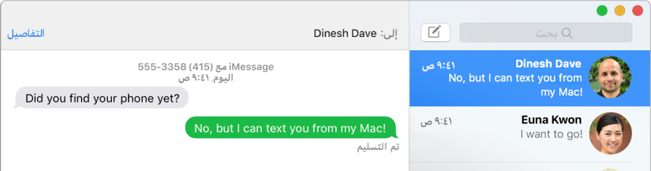 نافذة الرسائل وتظهر بها محادثتان مدرجتان في الشريط الجانبي على اليسار، ومحادثة تظهر على اليمين. هناك فقاعة رسالة باللون الأخضر، في إشارة إلى أنها مرسلة كرسالة SMS نصية.