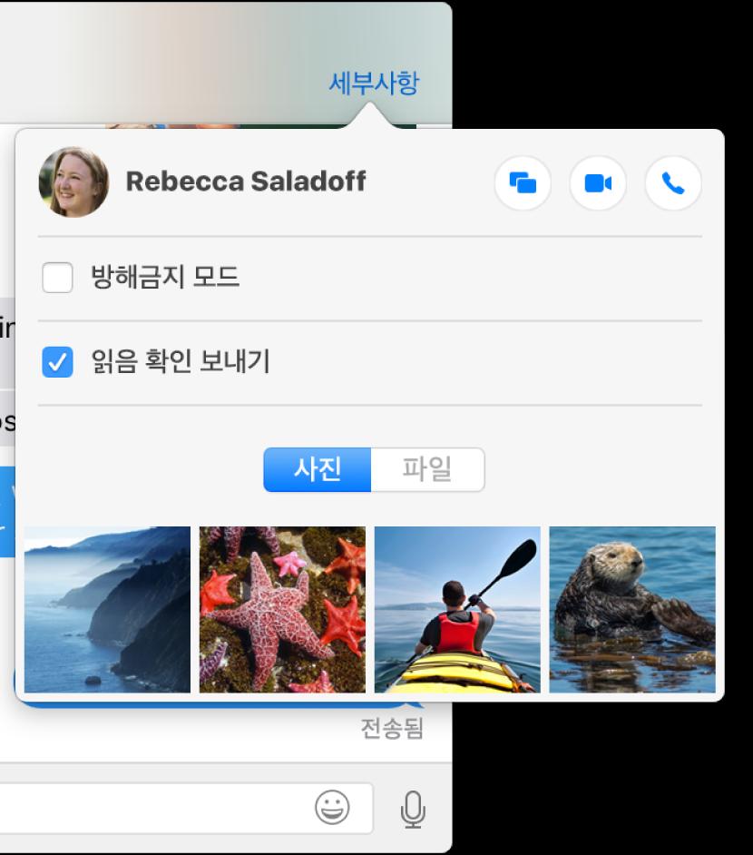 오른쪽 상단 모서리에 화면 공유, 비디오 및 오디오 버튼이 있는 세부사항 보기.