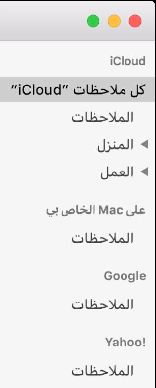 قائمة الحسابات في الملاحظات وتعرض iCloud، على Mac الخاص بي، وغيرهما من الحسابات مثل Google أو Yahoo.