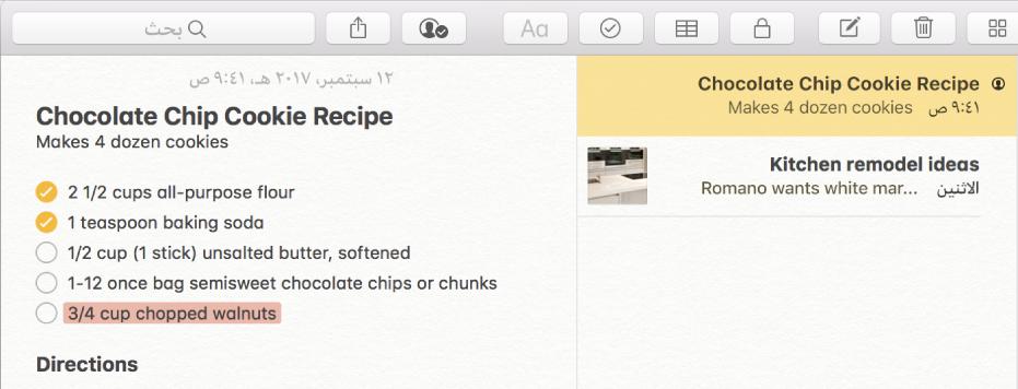 ملاحظة مع وصفة لكعكة رقاقة الشوكولاتة. أيقونة الأشخاص على يسار اسم الملاحظة في قائمة الملاحظات تشير إلى أنه تمت إضافة أشخاص إلى الملاحظة من أجل التعاون.