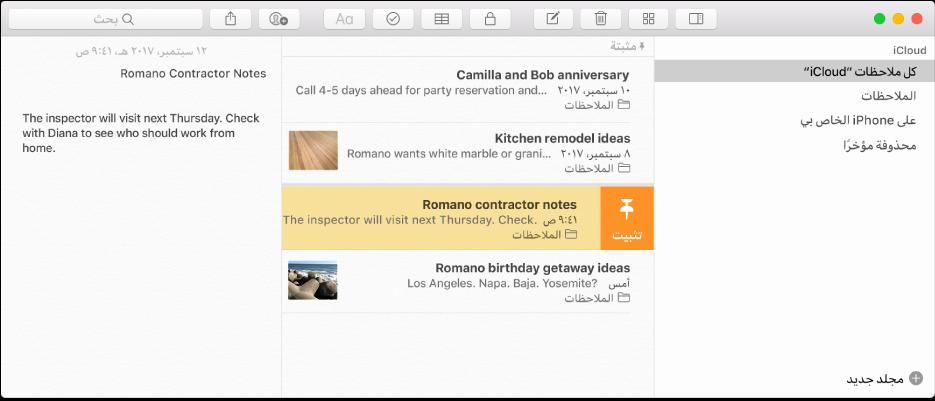 نافذة الملاحظات مع الشريط الجانبي على اليسار، وقائمة الملاحظات في المنتصف، ومحتوى الملاحظة على اليمين.