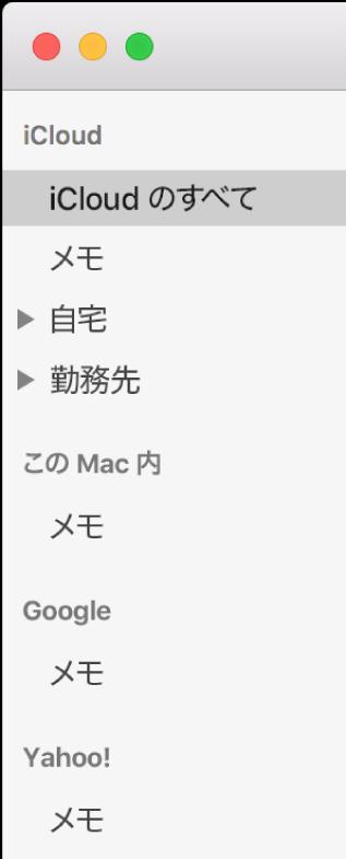 「メモ」のアカウントのリストには、「iCloud」、「この Mac 内」、および Google や Yahoo! などのほかのアカウントが表示されています。