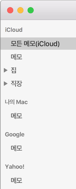 iCloud, 나의 Mac 그리고 Google 및 Yahoo와 같은 기타 계정을 표시하는 메모 앱의 계정 목록.