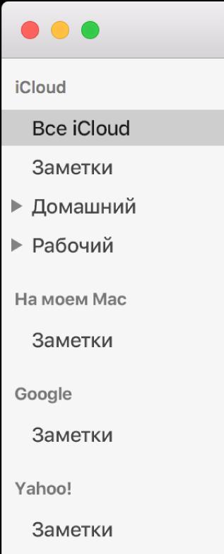 Список учетных записей в Заметках: показаны учетные записи iCloud, «На моем Mac» и другие учетные записи, например Google и Yahoo.