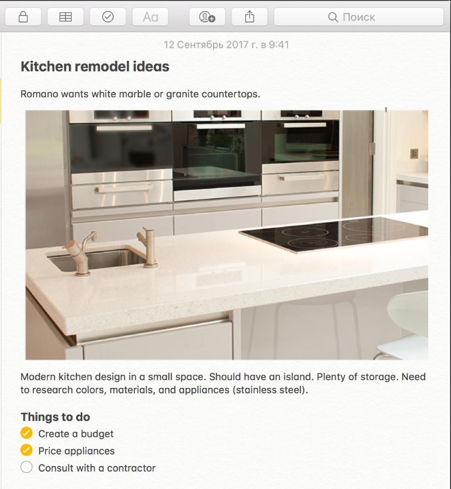 Заметка, которая содержит фотографию кухни, описание идей по ремонту кухни и контрольный список задач.
