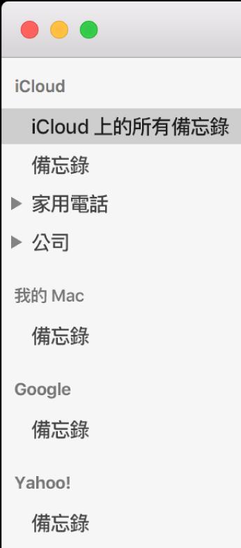 「備忘錄」中的帳號列表顯示了 iCloud、On My Mac 及其他如 Google 和 Yahoo 的帳號。