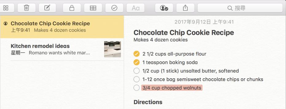 備忘錄中的巧克力脆片餅乾食譜。在備忘錄列表中,備忘錄名稱左側的「成員」圖像表示已加入共同編輯備忘錄的人員。