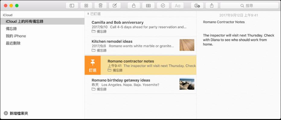 「備忘錄」視窗左方為側邊欄,中間為備忘錄列表,右方為備忘錄內容。