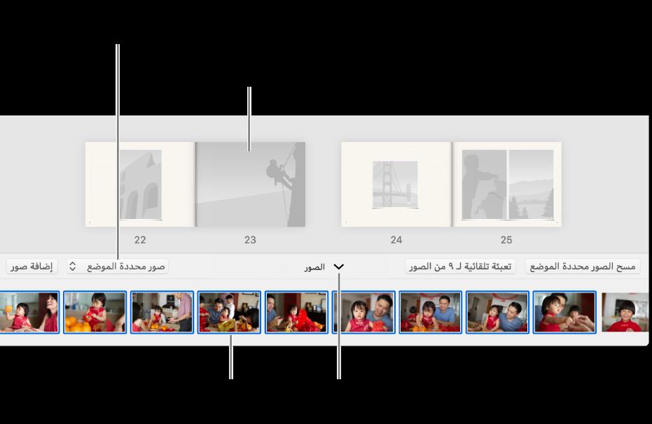 نافذة تطبيق الصور تعرض صفحات الدفتر مع وجود منطقة الصور في الجزء السفلي.