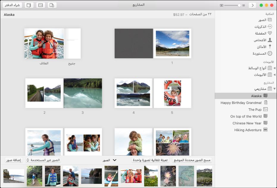 نافذة الصور ويظهر بها مشروع دفتر مصور مفتوح يعرض صفحات منسقة بها صور.