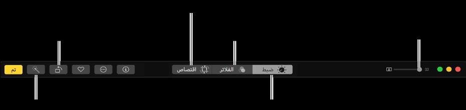 شريط أدوات التحرير تظهر به أزرار عناصر الضبط، والفلاتر، وخيارات الاقتصاص.