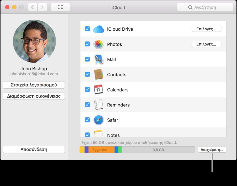 Τμήμα «iCloud» στις Προτιμήσεις συστήματος.