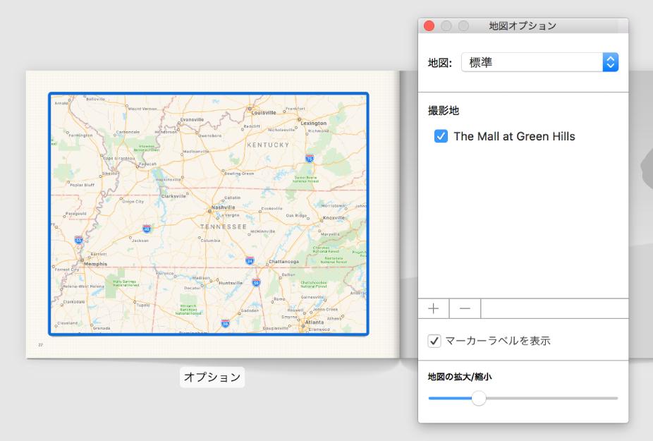 ブック内の地図。下に「オプション」ボタンがあり、右側には「地図オプション」ウインドウが開いています。