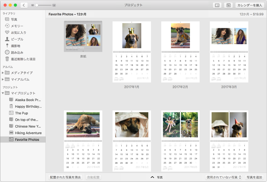 カレンダーが表示されている「写真」ウインドウ。