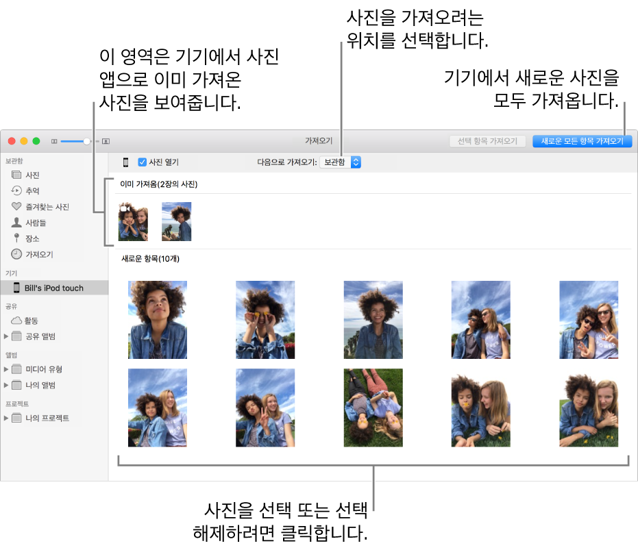 기기에서 이미 가져온 사진은 패널 상단에 나타납니다. 새로운 사진은 하단에 나타납니다. 상단 가운데 '다음으로 가져오기' 팝업 메뉴가 있습니다. 새로운 모든 사진 가져오기 버튼은 오른쪽 상단에 있습니다.