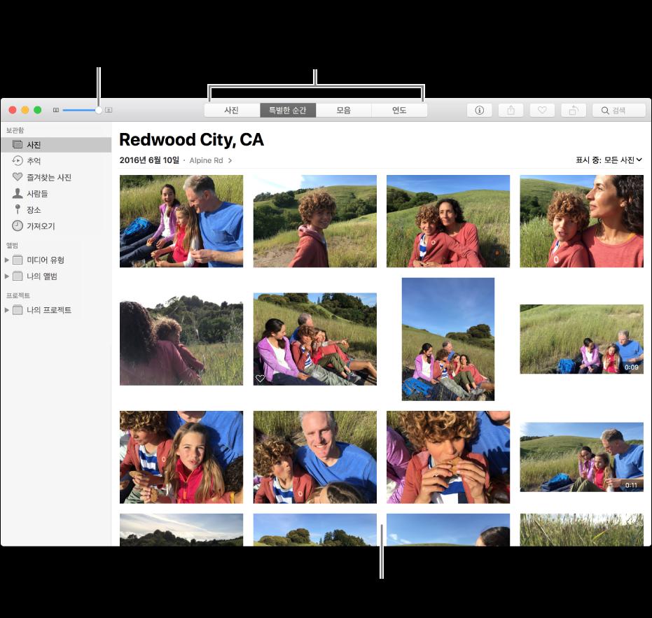 특별한 순간에서 사진을 보여주는 사진 앱 윈도우.