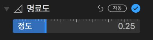 조절 패널의 명료도 슬라이더.