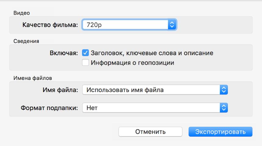 Диалоговое окно «Экспортировать оригинал» с параметрами экспорта.