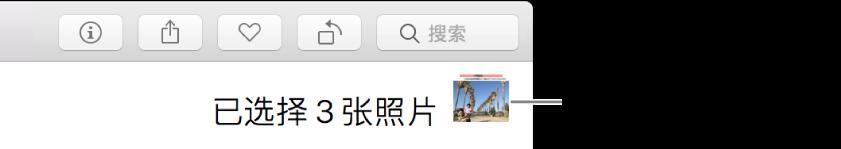 所选内容指示器显示选择了三张照片。