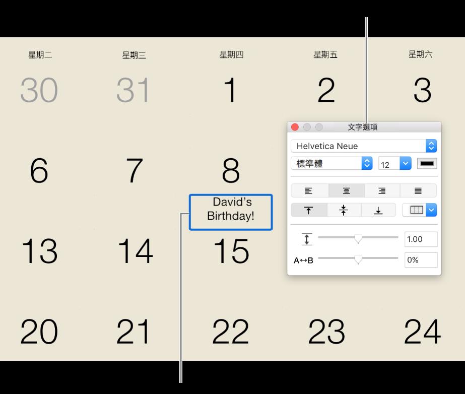 行事曆日期下方帶有加入的文字,右側為「文字選項」視窗。