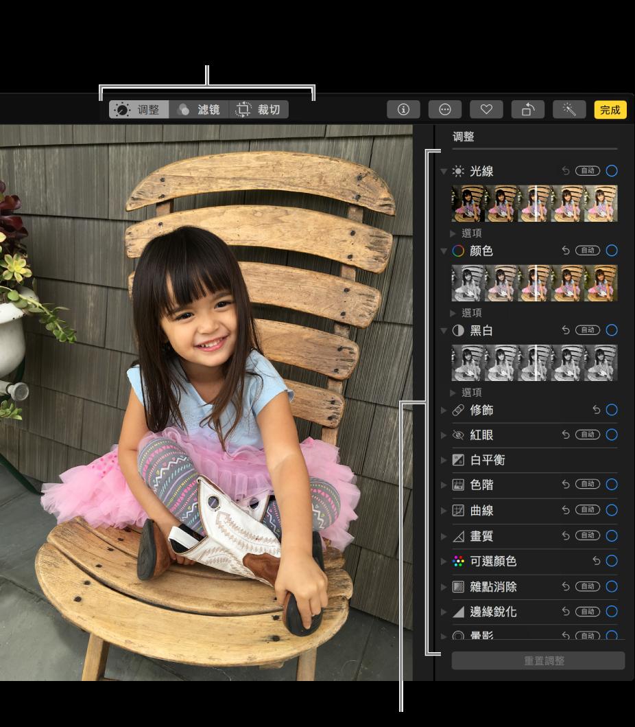 使用編輯顯示方式的照片,右側有編輯工具。
