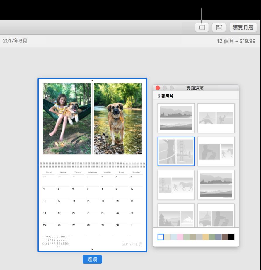 月曆頁面,左側有「佈局選項」視窗,而右側顯示頁面佈局。
