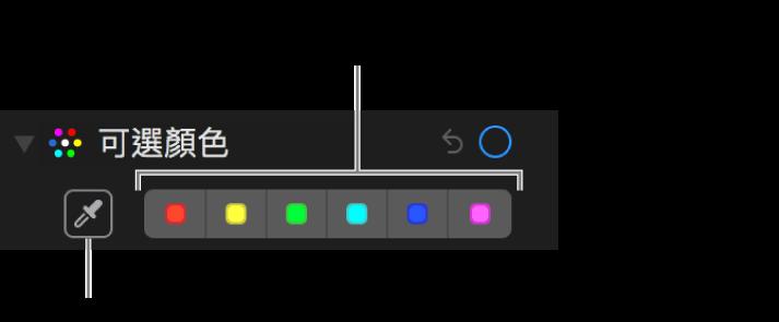 「可選顏色」控制項目顯示「滴管」按鈕和顏色框。