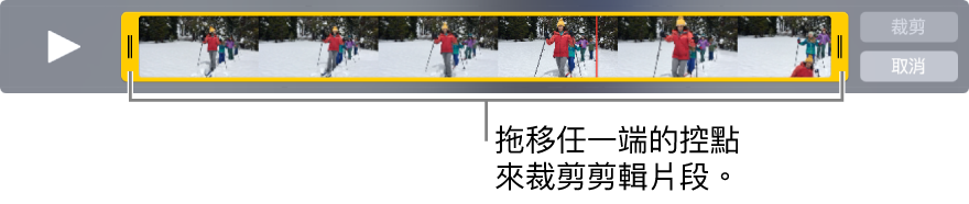 影片剪輯片段中的黃色裁剪控點