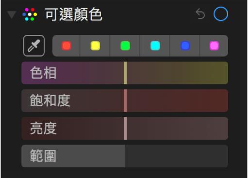 「可選顏色」控制項目顯示「色相」、「飽和度」、「亮度」和「範圍」滑桿。