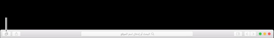 عرض كل علامات التبويب ويظهر به كل صفحات الويب المفتوحة، بما يشمل تلك الصفحات المفتوحة على أجهزتك الأخرى.