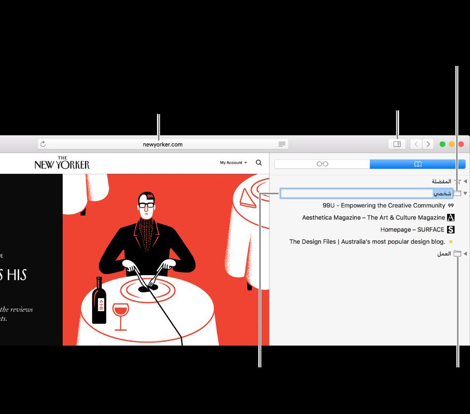 نافذة Safari تظهر بها الإشارات المرجعية في الشريط الجانبي؛ مع إشارة مرجعية محددة للتحرير.