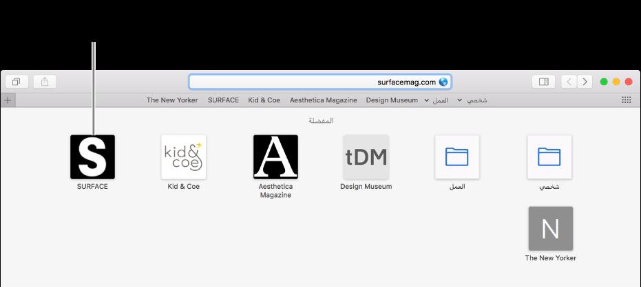 حقل العنوان والبحث في Safari؛ وأسفله أيقونات مواقع الويب المفضلة.
