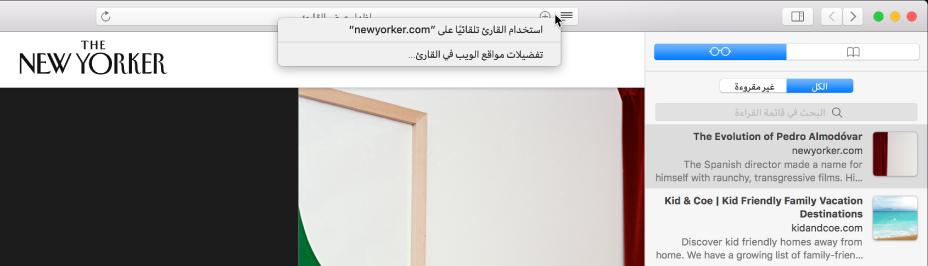 نافذة Safari مع عرض قائمة القراءة.