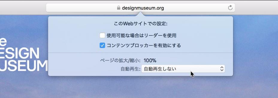 スマート検索フィールドのメニュー。現在の Web サイトの設定が表示されています。
