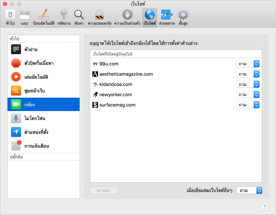 การตั้งค่าเว็บไซต์ซึ่งคุณสามารถปรับแต่งวิธีที่คุณเลือกดูเว็บไซต์แต่ละเว็บด้วยตัวเองโดยใช้ Safari ได้