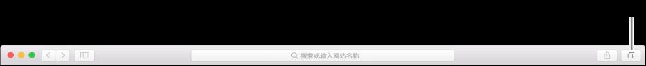 """""""所有标签页""""视图,显示所有打开的网页,包括在其他设备上打开的网页。"""