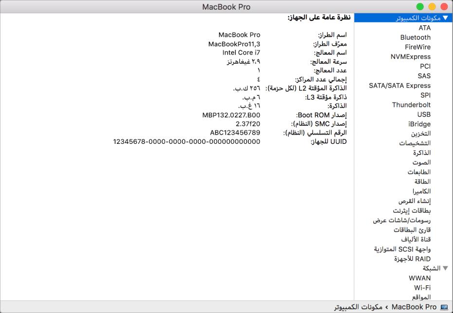 قسم مواصفات المكونات في تقرير النظام.