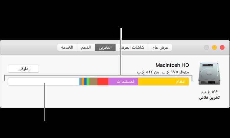 حرِّك المؤشر فوق أي لون لعرض مقدار مساحة التخزين التي تستخدمها كل فئة. تمثل المساحة البيضاء مقدار مساحة التخزين المتوفرة.
